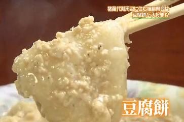 福島県の油炒め豆腐餅レシピ