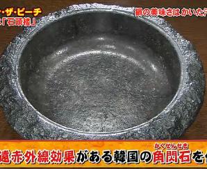角閃石(かくせんせき)韓国の鍋