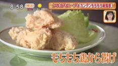 もちもち鶏の唐揚げレシピ