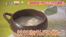 もちもち鶏のサムゲタンスープレシピ
