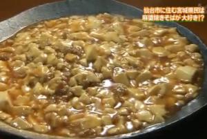 麻婆豆腐焼きそばレシピ