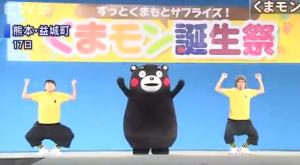 くまモンの新イメージソング踊り