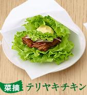 菜摘テリヤキチキン・モス