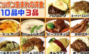 日本生まれの洋食