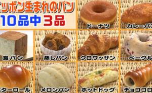 日本生まれのパン