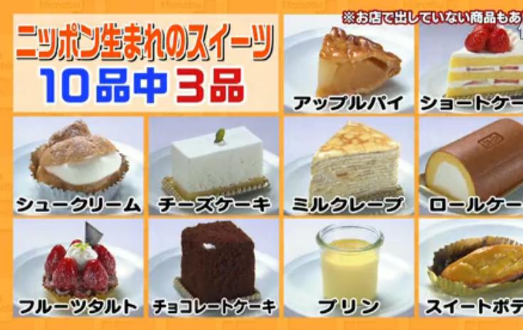 日本生まれのケーキ