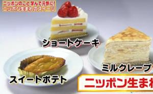 ショートケーキ日本生まれ
