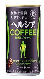 脂肪燃焼ヘルシアコーヒー