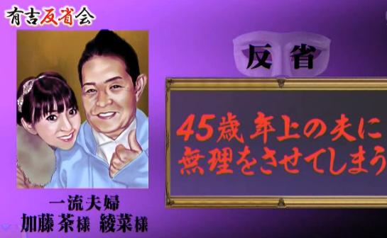 加藤茶夫妻・有吉反省会