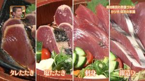 高知県民カツオの食べ方