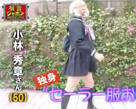 新宿セーラー服おじさん