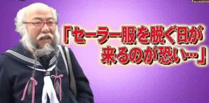 小林秀章セーラー服おじさん
