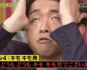 大野智キモキモ男