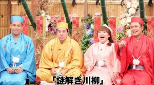 ペケポン謎解き川柳NEWS