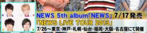 NEWS 5TH ALBUM