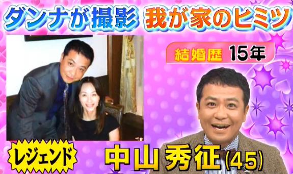 中山秀征と嫁