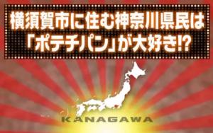 秘密のケンミン・横須賀