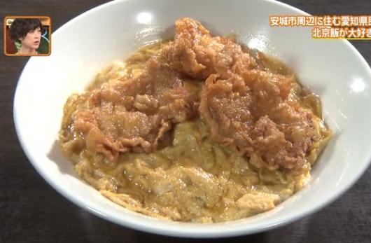 愛知の北京飯