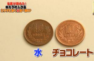 10円玉をチョコレート実験
