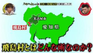 愛知県飛島村の地理
