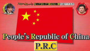made in P.R.C中国