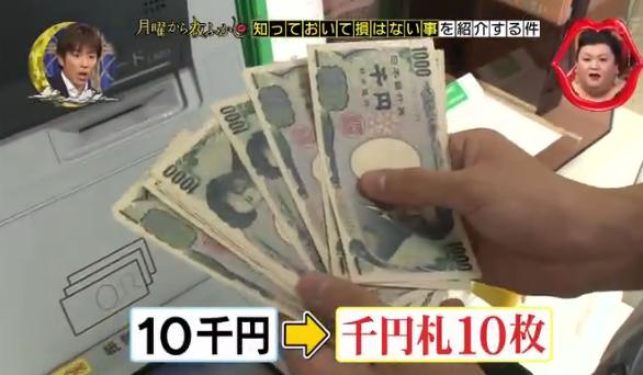 ATM10千円