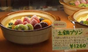 土鍋プリン小樽市銭函