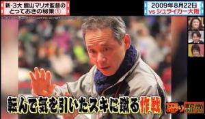 館山マリオ監督の戦略