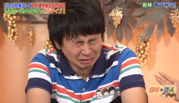 若林男泣き日曜芸人