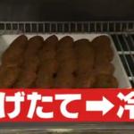 冷たいポテトコロッケ