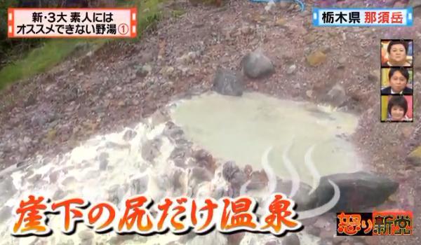 那須岳の崖下の尻だけ温泉