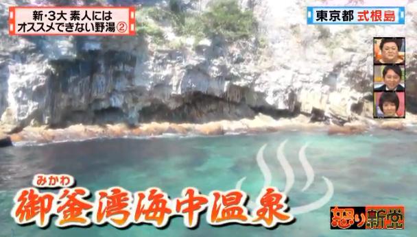 式根島の野湯