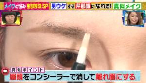 離れ眉メイク方法