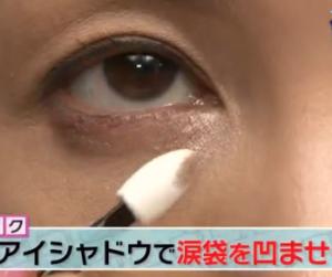 目の下のたるみ解消メイク