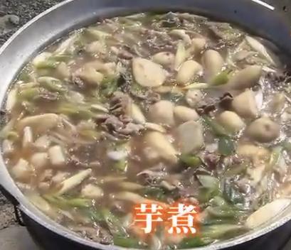 山形の芋煮しょうゆ味