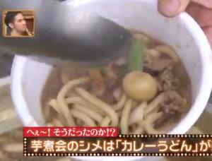 芋煮カレーうどんレシピ