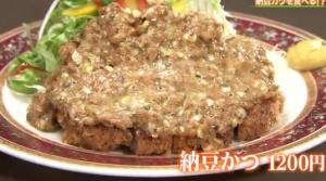 納豆かつレシピ
